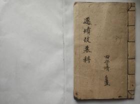 《正一迁坟改葬科》。68页。多符咒。实用,复本