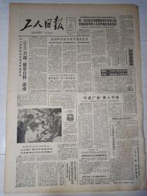 工人日报1985年7月6日(4开四版)我国自贡技术教育蓬勃发展;公办女子职业大学创立。