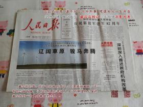 人民日报2009年8月1日8版全