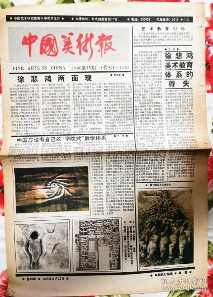 中国美术报 1986年第25期