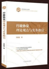 行政协议理论观点与实务指引 毛毅坚著
