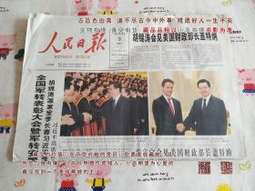 人民日报2009年6月3日16版全