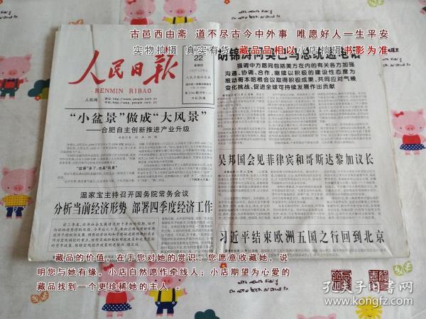 人民日报2009年10月22日20版全