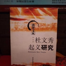 滇史文从:杜文秀起义研究
