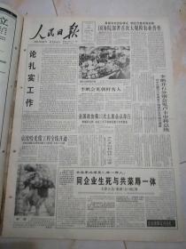 人民日报1995年1月19日