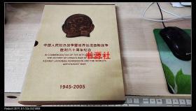中国人民抗日战争暨世界反法西斯战争胜利六十周年纪念1945―2005(含2张光盘 3枚首日封)有外盒套大16开精装