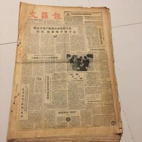 文汇报 1987年2月2日-28日 (原版报合订) 老报纸:文汇报1987年2月合订本(2-28日全) 少1日一份