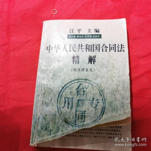 中华人民共和国合同法精解
