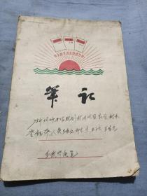 文革老三篇笔记本,内有规划农村闲园,家园,树木登记本。