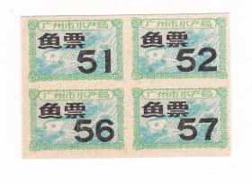 广东省广州市水产局鱼票 4枚连 动物小鱼图案 生活票证非粮票 少见
