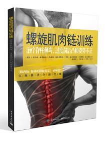 螺旋肌肉链训练――治疗脊柱侧弯、过度前后凸和姿势不正