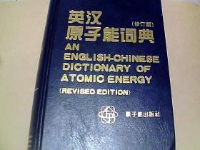 英汉原子能词典(修订版)