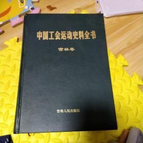 中国工会运动史料全书吉林卷