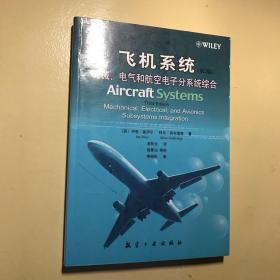 飞机系统 机械、电气和航空电子分系统综合