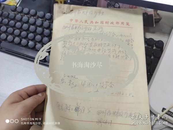 田纪云在80年中国财政学会的一些手记