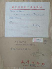 纺织学家 蒋乃镛 信札一通带封