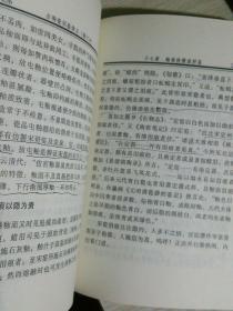 古陶瓷识鉴讲义,修订本