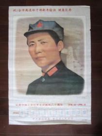 1996年年历画:1936年毛主席在陕北(对开,纪念中国工农红军长征胜利六十周年;中共枣庄市人民政府祝全市离退休干部新年愉快)