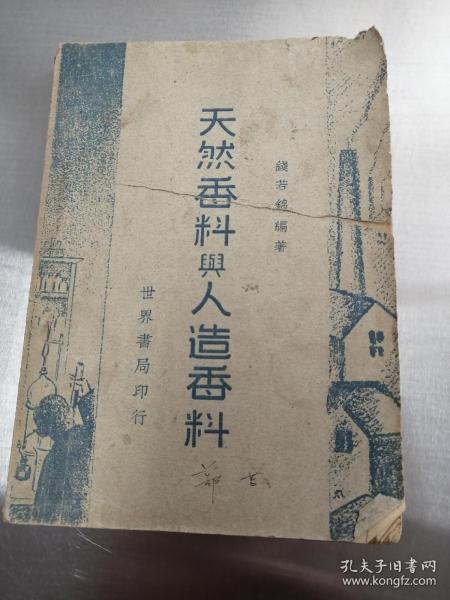 民国旧书,天然香料与人造香料(民国三十七年)