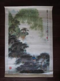 文革对开宣传画:庐山(钱松喦作,江苏人民出版社出版)