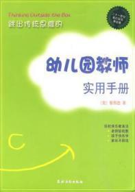 全新正版图书 跳出传统思维的幼儿园教师实用手册 [美]蔡伟忠著 农村读物出版社       9787504853318 蓝生文化