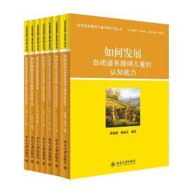 自闭谱系障碍儿童的早期干预丛书(发展障碍儿童的沟通能力、社会交往能力、自我照料能力、感知和运动能力、认知能力、在游戏中干预、理解与早期干预 全七册) 朱晓晨,吕梦 等 北京大学出版社 正版书籍