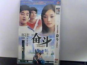 电视连续剧 奋斗 【DVD2碟】
