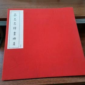 【签名钤印本】蔡志忠签名钤印 蔡志忠禅画册页 布面精装 宣纸印刷