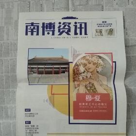2018年5月南博资讯创刊号总第一期无发刊词4开4报铜版印刷