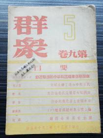 【革命文物 红色文献】《群众,第九卷第5期,1944年土纸本原版!》【非影印本!】 本期有:《红军为什么能够打胜敌人,窦府》《民主战争加速了妇女解放,萧之榕》 《欧洲妇女怎样反抗着法西斯 罗轩》 《日本粮食生产危机的分析,黎华》 《论全体主义的经济思想下,许涤新》 《山地防御战 焦敏之译》 《斯大林手令》等