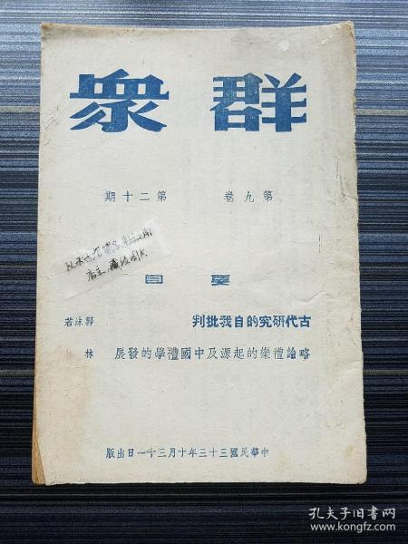 【红色文献】《群众,第九卷第十二期,1944年土纸本原版!》【非影印本!】 本期有:《古代研究的自我批判,郭沫若》(《十批判书》第一篇),《略论礼乐的起源及中国礼学的发展,林柏》等。