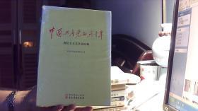 中国共产党的九十年-全三册(16开,10品,没开塑封)东租屋---南边放