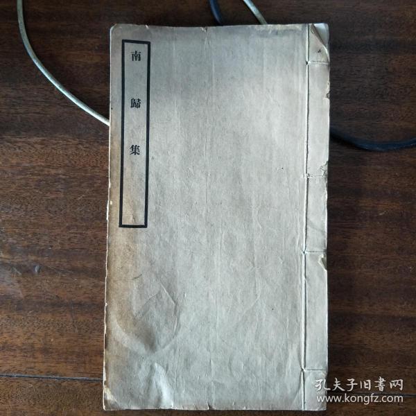 求购:晚清-民国 张翥 撰写的任何书籍