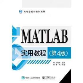 二手 MATLAB实用教程(第4版) 郑阿奇  电子工业出版社 978712