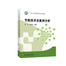 """节能技术及案例分析/""""十三五""""普通高等教育本科规划教材"""