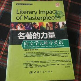 金牌励志系列:名著的力量·向文学大师学英语(英汉对照)