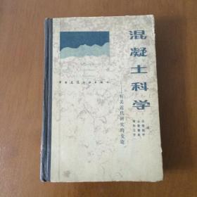 混凝土科學—有關近代研究的專論  黃士元 等譯  (32開精裝館藏)