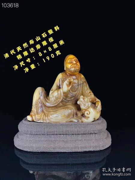 清代天然寿山石精雕达摩像,雕工精美,石质温润通透,一体整料雕刻,收藏价值高。