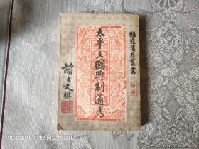 太平天国典制通考(中册)(太平天国特色书店)