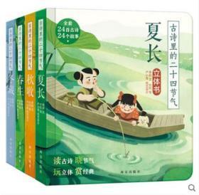 傲游猫-古诗里的二十四节气(4册)