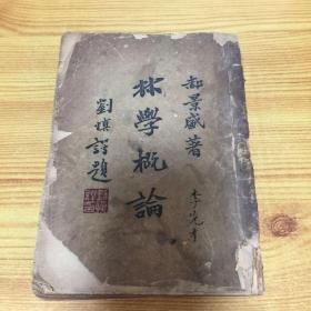 林学概论(民国三十五年)