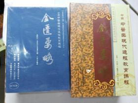 中国中医药现代远程教育课程《金匮要略》(80张VCD全)