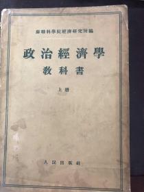 政治经济学教科书上册