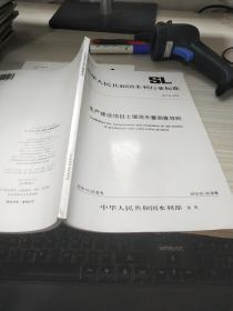 中华人民共和国水利行业标准 生产建设项目土壤流失量测算导则