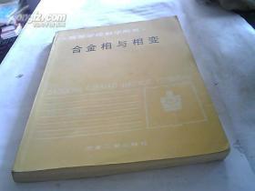合金相与相变 (高等学校教学用书)