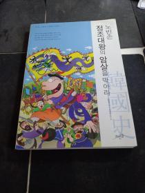 韩国史  韩文版。