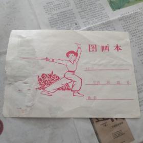 舞剑图画本封面