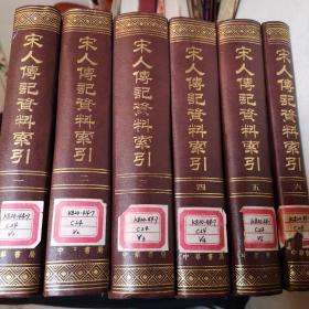 宋人傅记资料索引1一6册全,馆藏书,品好。(发行120O册)
