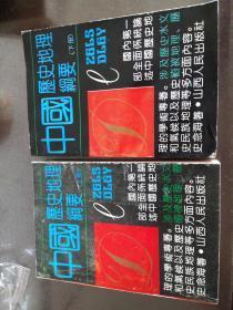 中国历史地理纲要(上下)