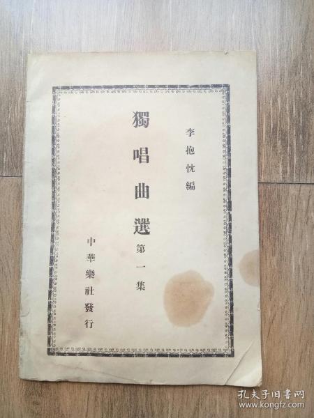 民国[独唱曲选第一集]李抱忱编,出版社:中华乐社